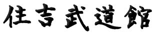 住吉武道館